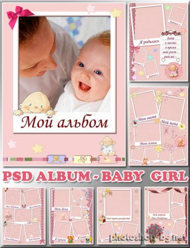 Frames in pink for little beauties (PSD album)