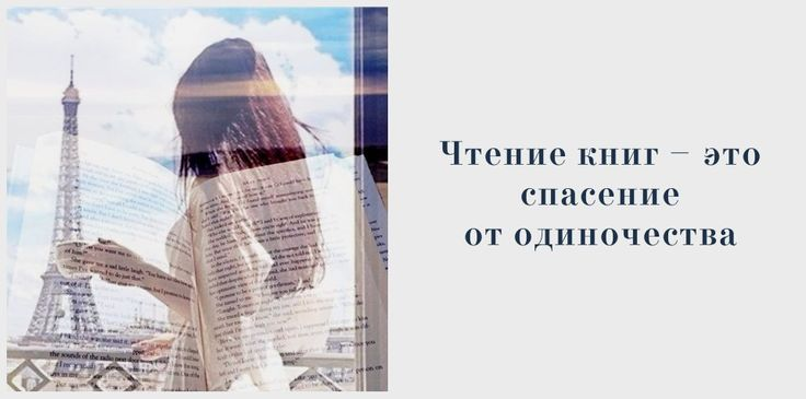 Чтение книг — это спасение от одиночества (vk.com/book_series)