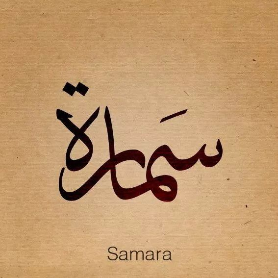 17 Best Images About Arabic Names On Pinterest Beautiful