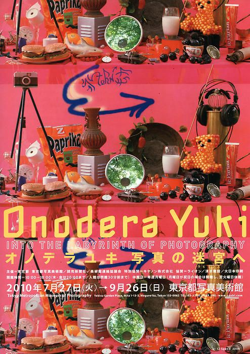 Japanese Exhibition Poster: Labyrinth. Onodera Yuki. 2010
