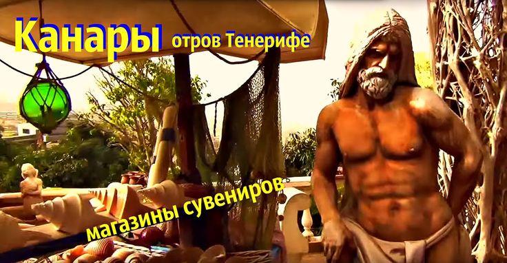 Канары остров Тенерифе ОБЗОРНАЯ ЭКСКУРСИЯ Сувенирные магазины   Ч 11