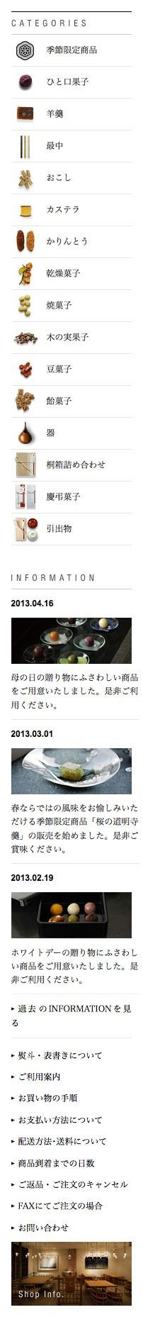 HIGASHIYA http://higashiya-shop.com
