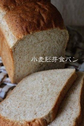 ロースト小麦胚芽食パン by おっしょさん [クックパッド] 簡単おいしいみんなのレシピが242万品