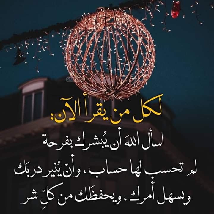 Pin By Marwa Amin On Duaa Islam Instagram Posts Instagram Ceiling Lights