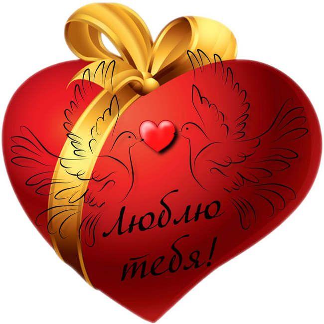 Открытка с сердцем и любовью, новый год