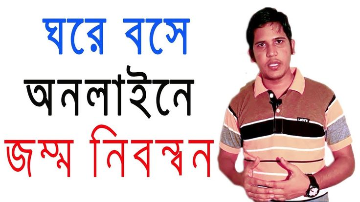 How to Apply For Birth Registration Online Bangla  | Birth Registration ...