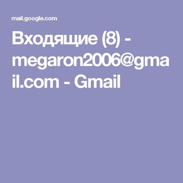 Входящие (8) - megaron2006@gmail.com - Gmail