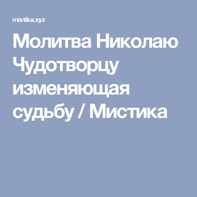 Молитва Николаю Чудотворцу изменяющая судьбу / Мистика