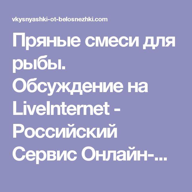Пряные смеси для рыбы. Обсуждение на LiveInternet - Российский Сервис Онлайн-Дневников