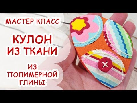 КУЛОН ИЗ ТКАНИ ♥ ПОЛИМЕРНАЯ ГЛИНА ♥ МАСТЕР КЛАСС АННА ОСЬКИНА - YouTube