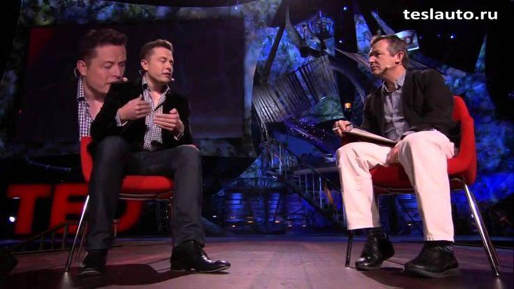 Илон Маск на конференции TED (На русском)