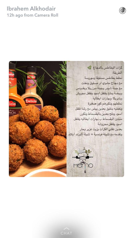 كرات البطاطس Arabic Food Yummy Food Dessert Food Recipies