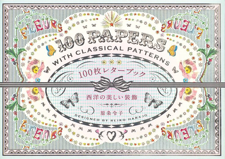 """Jacket of """"100 Papers with Classical Patterns"""" #Paper #Letterpaper #Gift #GiftBook #Pattern #Ornament #Design"""