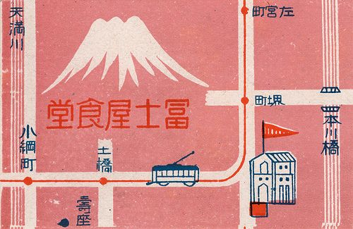 Historical Map: Japanese Match Box Cover, date unknown (1920s?) Beautiful vintage match box cover with a little map showing the location of ...