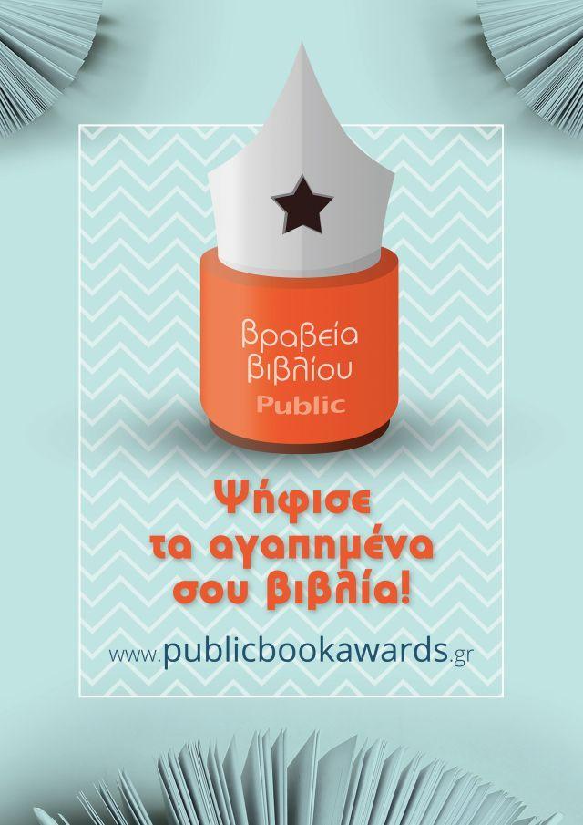 Ξεκινούν για 4η χρονιά τα Βραβεία βιβλίου Public: Τα Public, τα πιο σύγχρονα βιβλιοπωλεία, συνεχίζουν τον καθιερωμένο βιβλιοφιλικό θεσμό,…