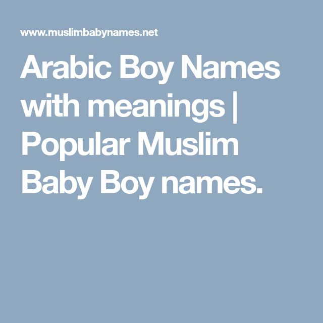 Arabic Boy Names With Meanings