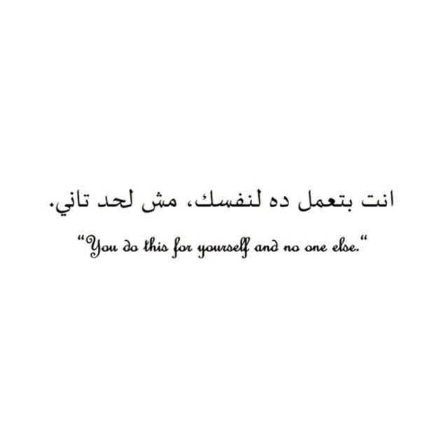 25+ Best Arabic Tattoo Quotes On Pinterest