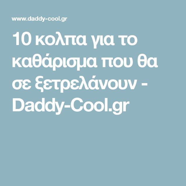 10 κολπα για το καθάρισμα που θα σε ξετρελάνουν - Daddy-Cool.gr