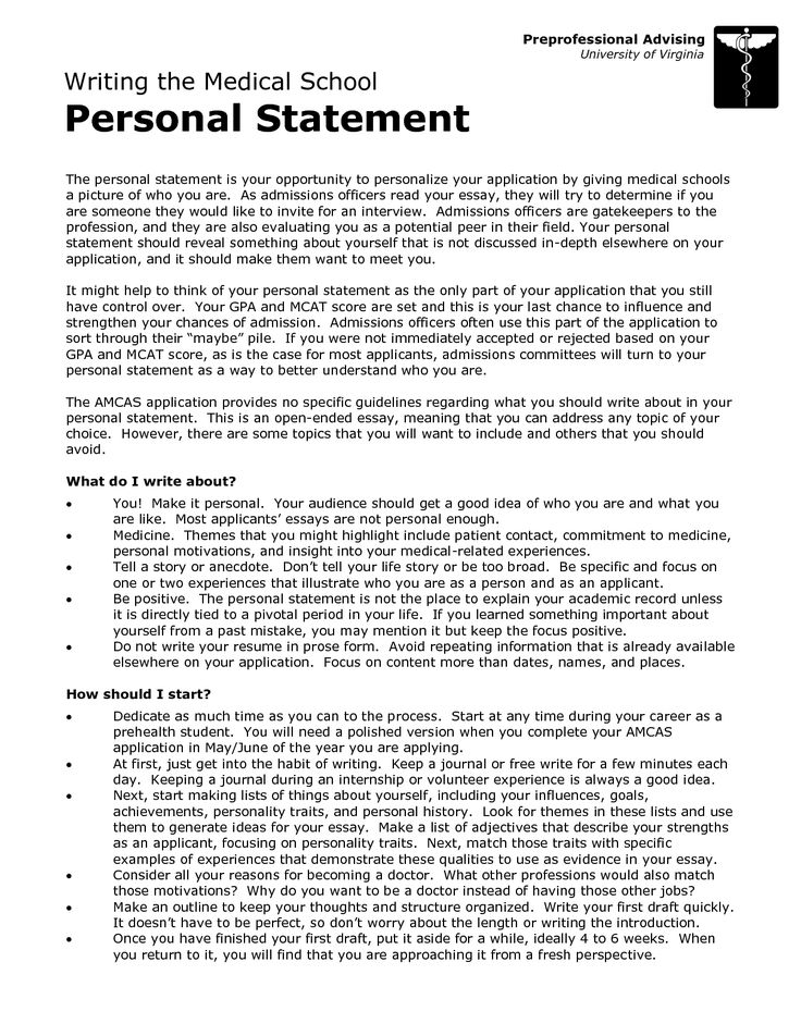 Personal statement for medical school entrance