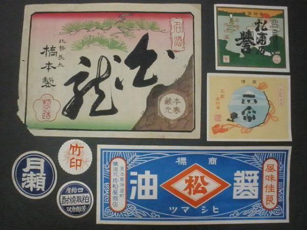 【昭和レトロ】『紙製ラベルA全7枚』酒■醤油■丸■四角■青■松_画像1