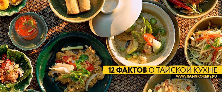 12 фактов о тайской кухне  Самый легкий способ познакомиться с культурой Таиланда  оценить тайскую кухню попробовать тайские фрукты и уже после этого  по святым местам  в храмы и на пляжи.  Мест где можно покушать множество от уличной еды на тележках до ресторанов тайской кухни известных брендов и рестораны где вы можете приготовить еду сами.  В Таиланде растет 40 видов манго 50 видов баклажанов и 400 сортов имбиря.  Вы встретите в Королевстве 6 сортов тайского карри  зеленое карри желтое…