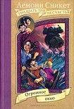 Огромное окно. Начните читать книги Сникет Лемони в электронной онлайн библиотеке booksonline.com.ua. Читайте любимые книги с мобильного или ПК бесплатно и без регистрации.