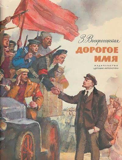 Lenin in Petrograd