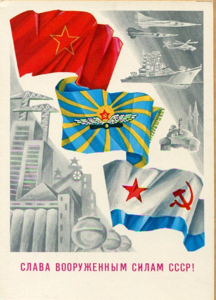 Soviet Postcard. Soviet Militaria