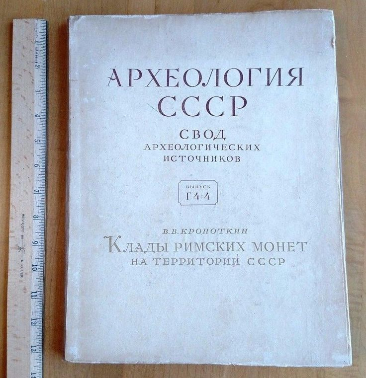 Archaeology USSR Ancient Roman Coins Gold Treasures