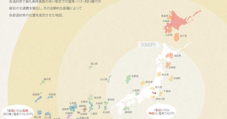 東京までの交通費を基準に作り直した日本地図が完成→「秋田遠すぎて狂ってる」「長崎は遠かった」 - Togetterまとめ