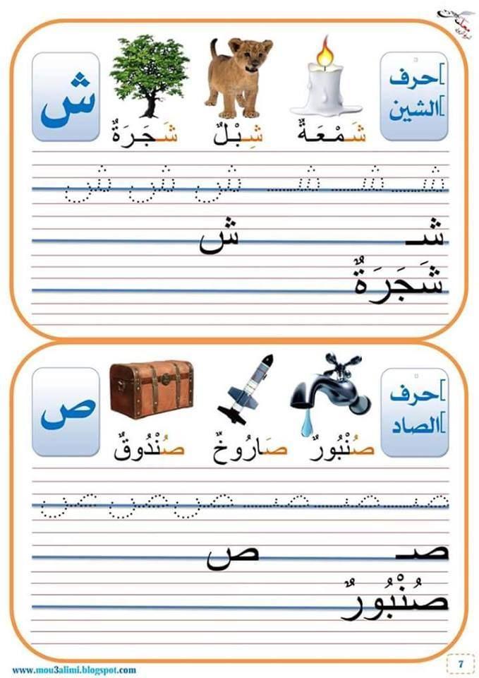 Pin By سماح البهي On Lettre Arabic Kids Learning Arabic Arabic Alphabet For Kids