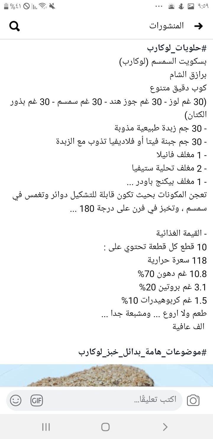 Pin By وسام عوني On وصفات لو كارب لمرضى السكر Ili Shopping