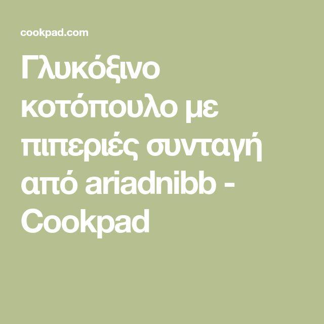 Γλυκόξινο κοτόπουλο με πιπεριές συνταγή από ariadnibb - Cookpad