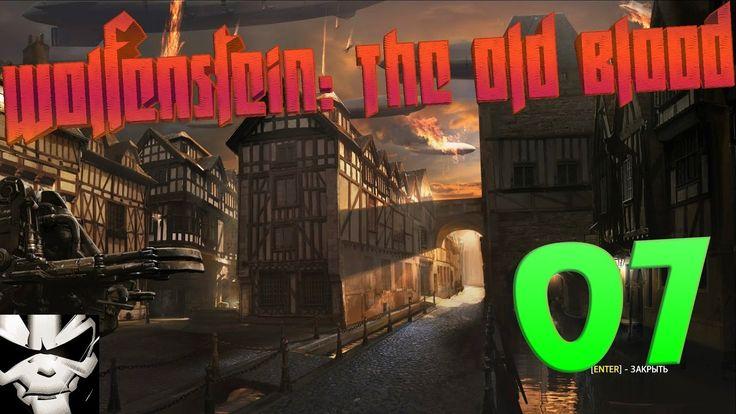 Wolfenstein: The Old Blood - Прохождение 07 - Старый город