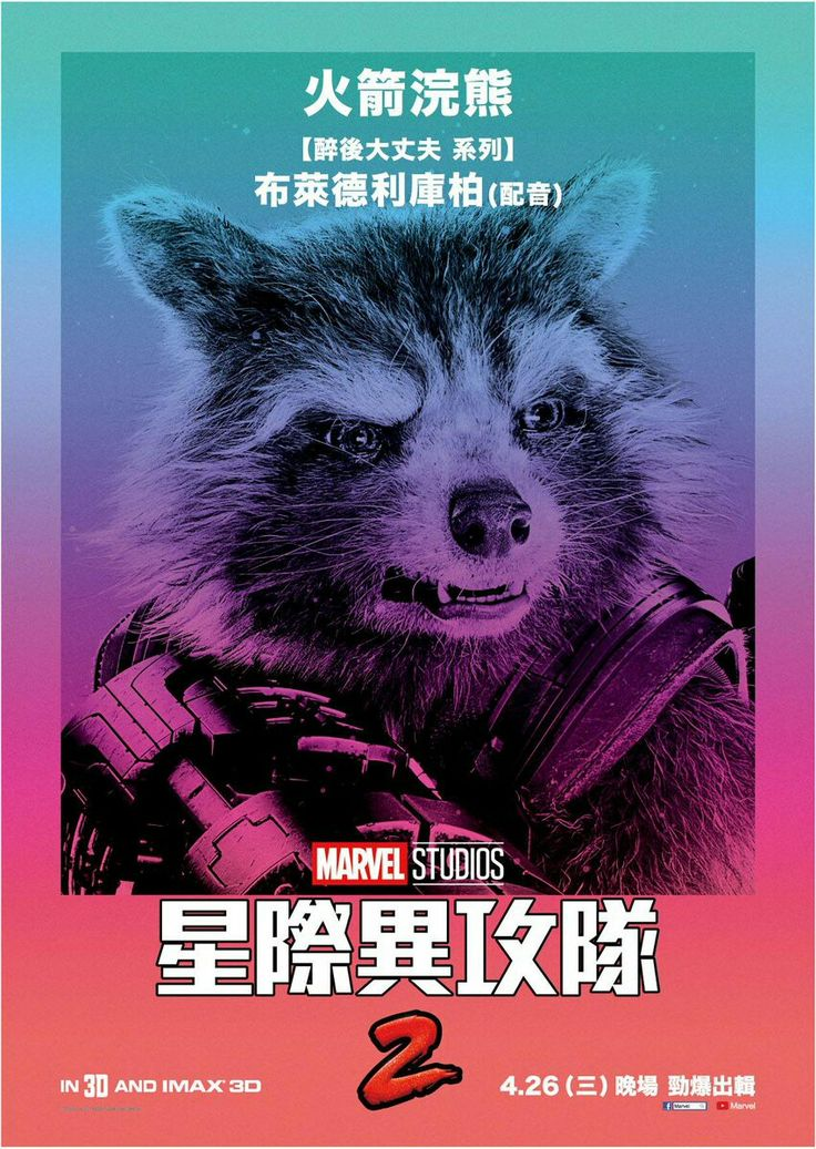 Guardians of the Galaxy Vol II #movieposters