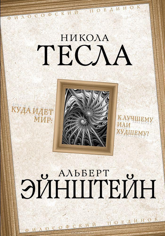 Интервью журналиста Смита с Никола Тесла (1899 год)