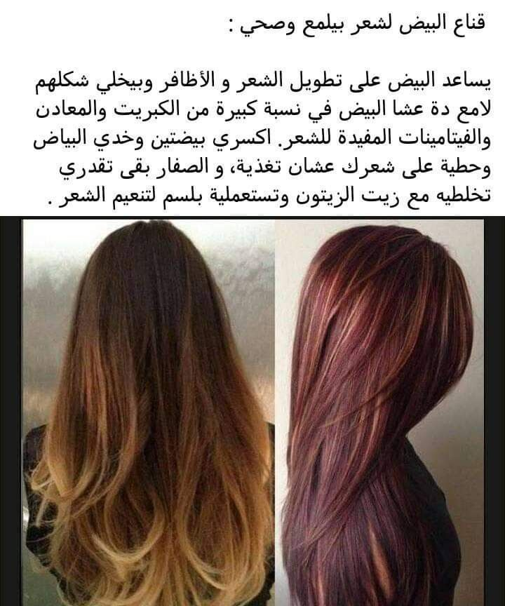 Pin On وصفات طبيعية لتكثيف الشعر