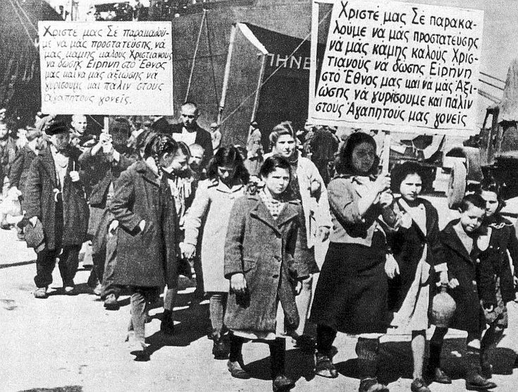 """""""Αφιξη ανταρτόπληκτων Θράκης 2-4-1948"""" από το βιβλίο """"Τα Παιδιά 1946-1961""""…"""