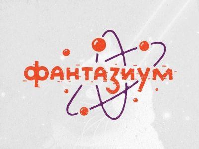 Логотип для научно-познавательного мероприятия для детей начальной школы. 7-11 лет.