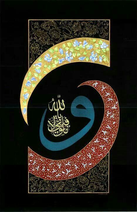 DesertRose///beautiful Islamic calligraphy art **خطّ Ḣ a Ṭ خطّ** ~R