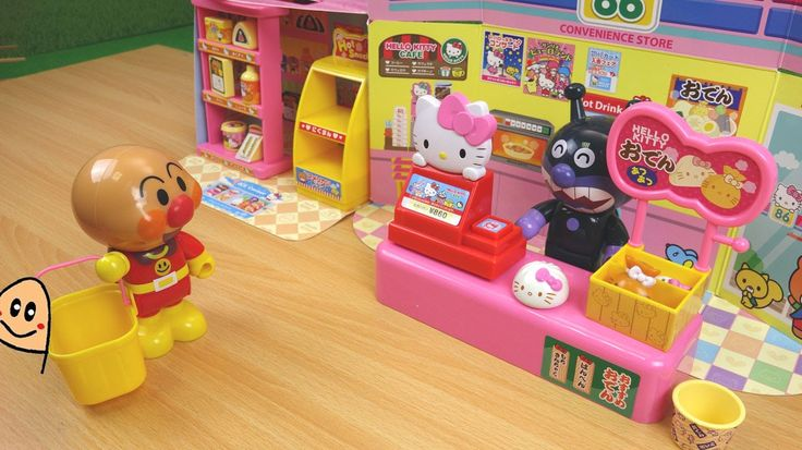 ハローキティーのコンビニへようこそとアンパンマンおもちゃ