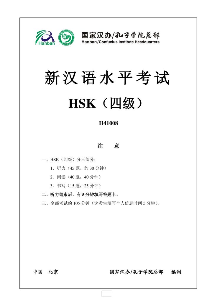 HSK4 Chinese Exam incl Audio and Answers # H41008 - Download this - electronegativity chart template