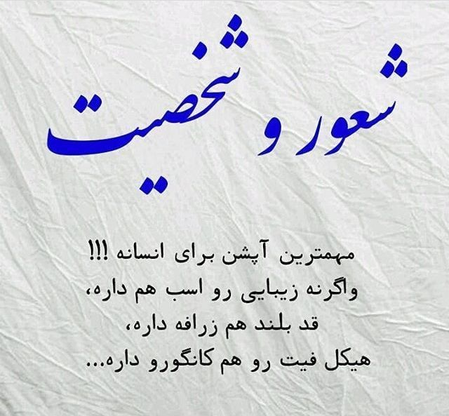 Pin By Asaljoon On شعر و سخن نغز فارسی Exquisite Persian Poetry Words Funny Education Quotes Deep Thought Quotes Work Quotes