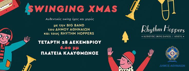 Δήμος Αθηναίων: Οι εορταστικές εκδηλώσεις έως 30 Δεκεμβρίου.