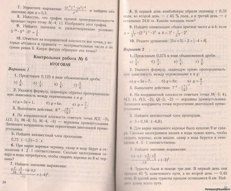 Решебник По Физике 8 Класс Лабораторная Работы Контрольные Задания