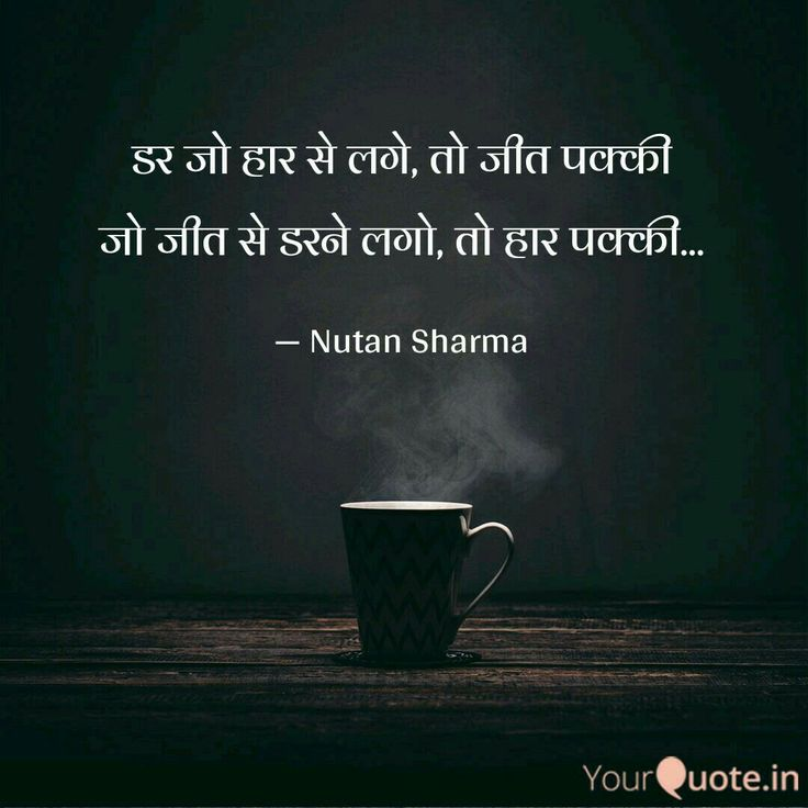 Best 25+ Motivational Quotes Hindi Ideas On Pinterest