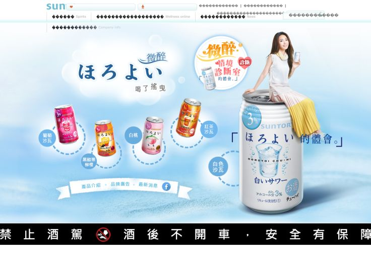 Website'http%3A%2F%2Fwww.suntory.com.tw%2Falcohol%2Fhoroyoi%2Fmain.asp' snapped on Page2images!