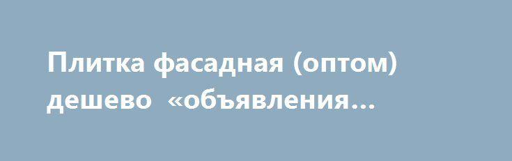 Плитка фасадная (оптом) дешево «объявления Москва» http://www.pogruzimvse.ru/doska/?adv_id=295858 Продается плитка фасадная (производитель Уральский Гранит) 600х600х10 полированная. UF012 (синий) 300 рублей/штука. Всего порядка 2000 штук. Так же есть: UF008 (голубой) 200 рублей/штука. У100 (молочный) 150 рублей/штука. Цены оптовые. Наличные. {{AutoHashTags}}