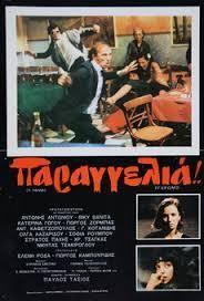 1980   Η ταινία βασίζεται στην αληθινή ιστορία του Νίκου Κοεμτζή, ο οποίος μετά το επεισόδιο που προκάλεσε σε ένα λαϊκό κέντρο διασκέδασης, το 1973, έγινε γνωστός σαν ο αντιπροσωπευτικός θερμόαιμος, λαϊκός ήρωας που συγκρούεται με το κατεστημένο. Ο Νίκος μαζί με τον αδερφό του, ένα φίλο τους και τις γυναίκες τους  διασκεδάζουν σε κάποιο λαϊκό κέντρο. Εκεί θα γίνει μια παρεξήγηση, με αφορμή την «παραγγελιά» ενός τραγουδιού. Σκηνοθεσία: Παύλος Τάσιος