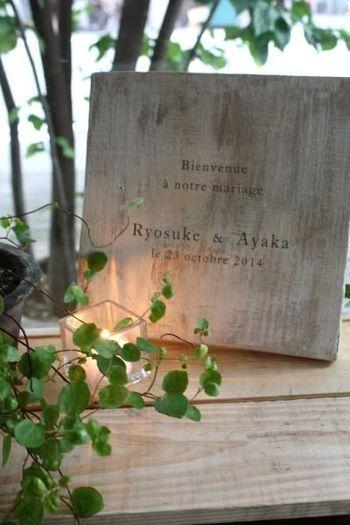 こちらは無垢材に文字を刻印した、シンプルなウェルカムボードです。手前にキャンドルを置くことで、さらに雰囲気が出ますねえ。